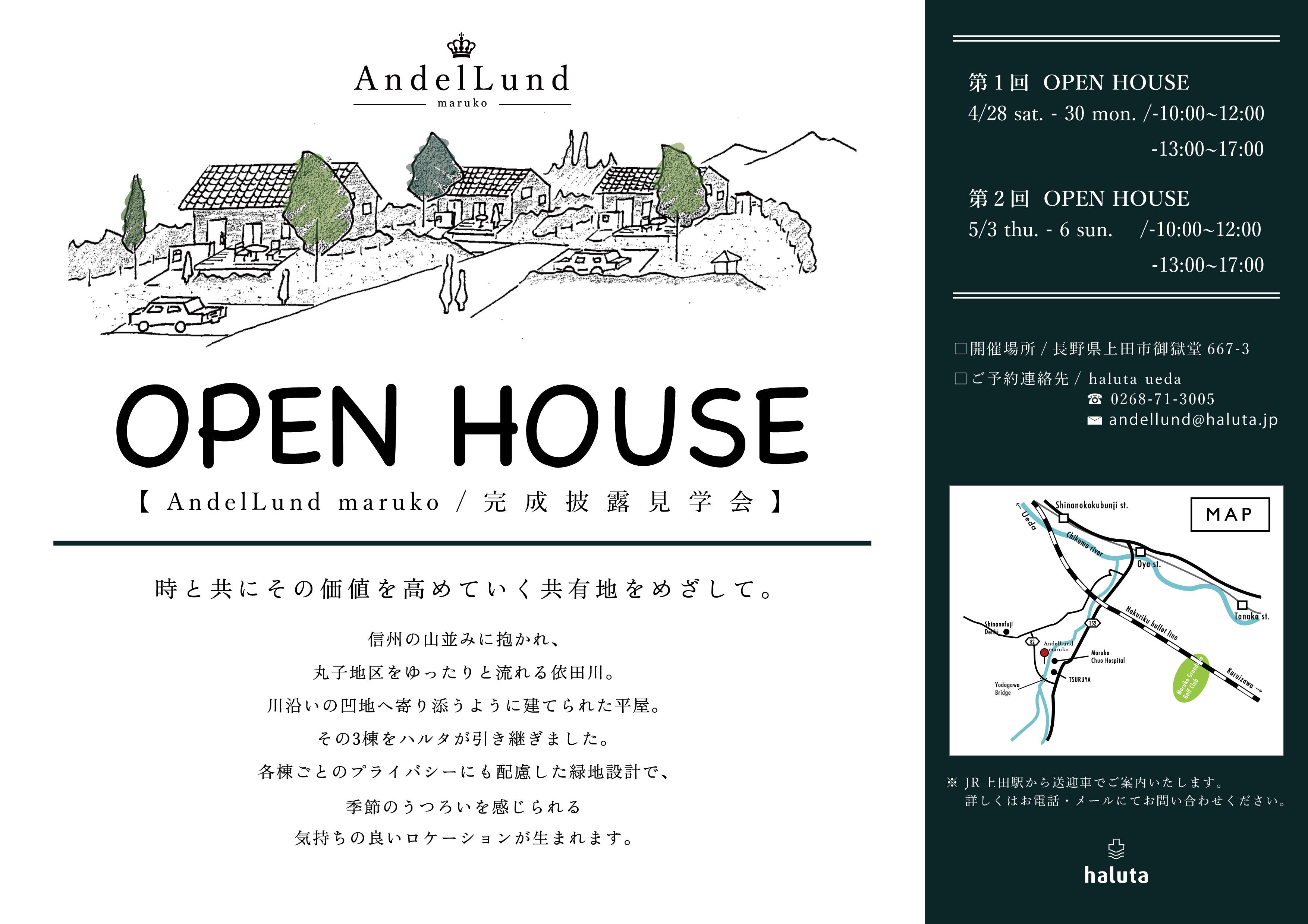 オープンハウス(横)