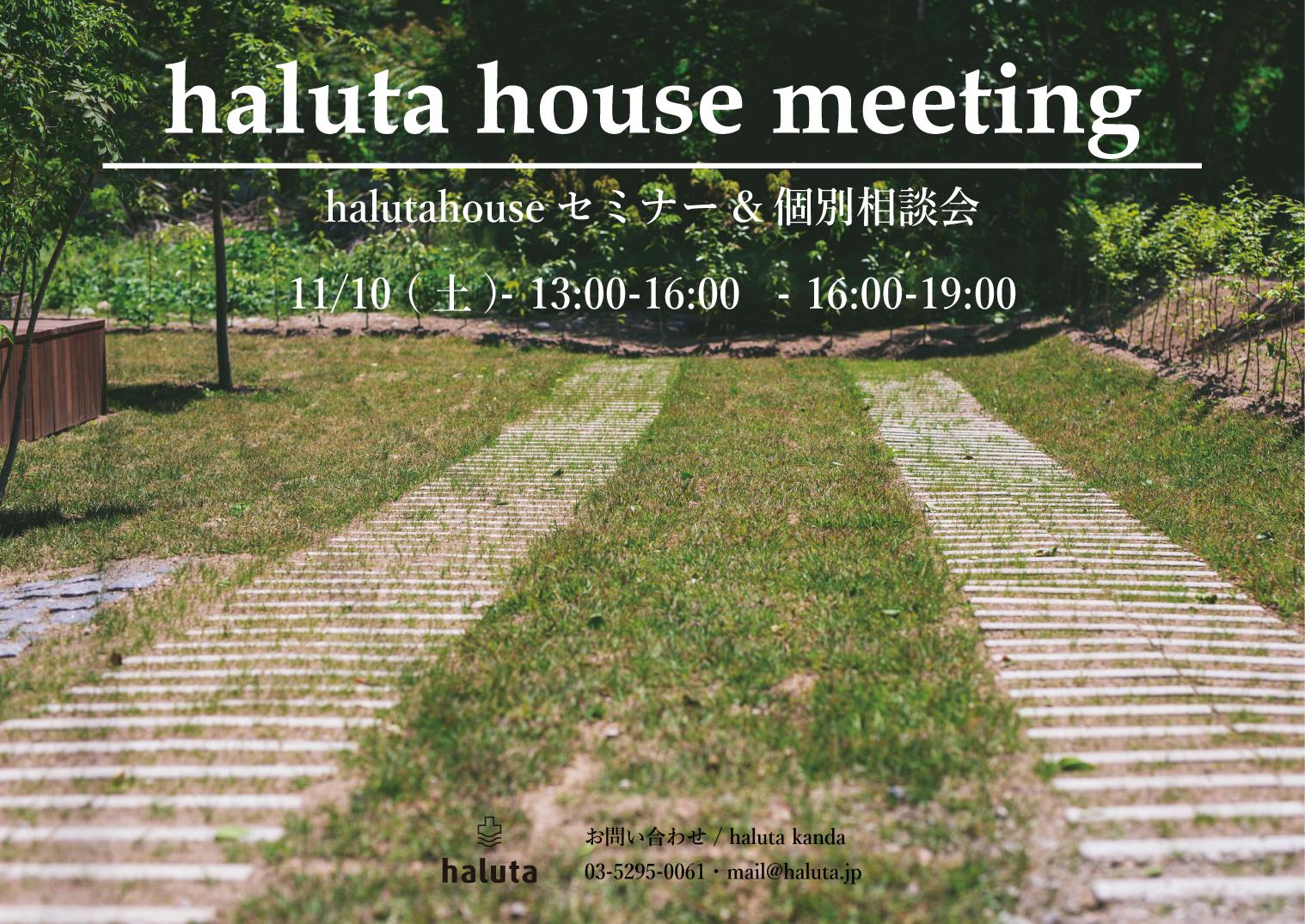 神田ハウス説明会-01