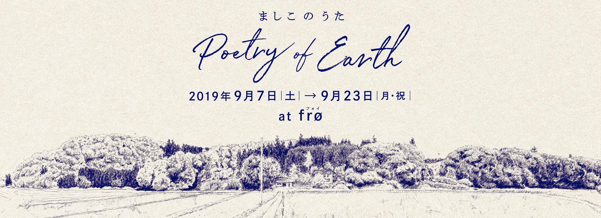 2_スケッチpoetryofeaarth_banner (1)