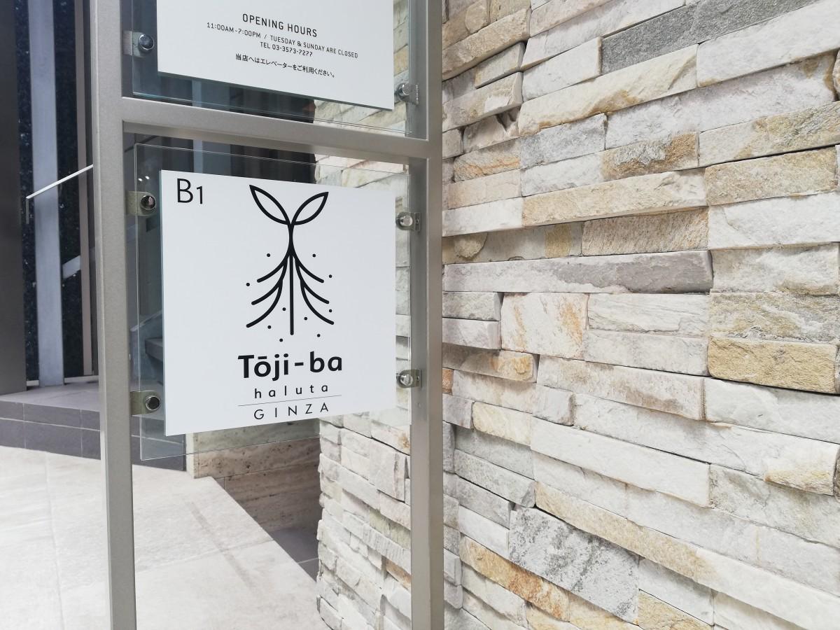 Tojiba