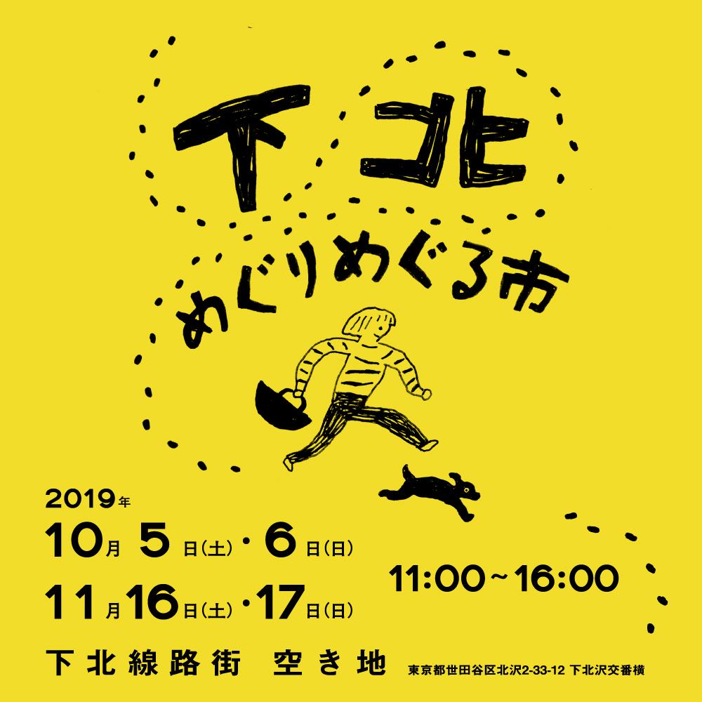 shimokitameguru_1000-1000